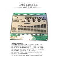 信号测试仪用LCM模组