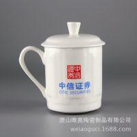 厂家供应高档骨质瓷水杯 景式盖杯广告杯 定制陶瓷茶水杯商务礼品