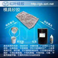 石膏吊顶天花模具液体硅胶|石膏角花复模液体硅胶