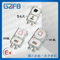 ExdeIICT6优质铝合金防爆断路器380V