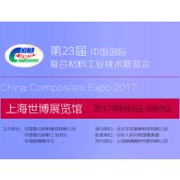 2017第23届中国国际复合材料工业技术展览会(简称 中国国际复材展)