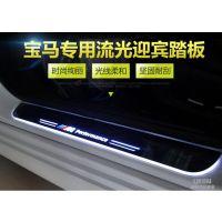 壹伍陆天河宝马3系/5系/GT/X3/X5/X6专用流光踏板LED