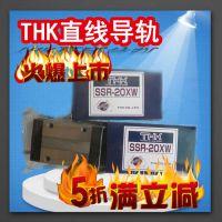 THK直线导轨 线性模组 滑轨HSR20R1uu滑块 正特销 东莞品斯特售