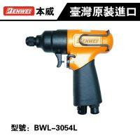 台湾进口本威1/4寸枪型气动螺丝刀风批BWL-3054L气动起子厂家直销