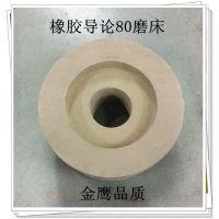 供应中华牌磨床1080型橡胶导论