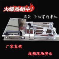 小型穿肉串机 穿肉串机器 羊肉串机 任县新欧厂家热销速来订购