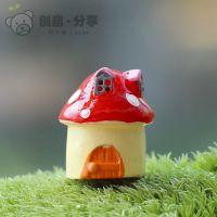 迷你蘑菇袖珍小房子MINI小蘑菇多肉苔藓微景观DIY素材配件批发