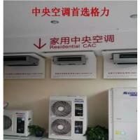 无锡格力中央空调专卖店【明俊冷暖】3匹