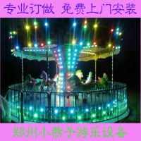 厂家供应小燕子豪华转马xyz-hzm-018 玻璃钢材质 户外灯光遥控旋转定时 游乐设备 公园玩具