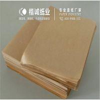 环保再生牛皮纸厂家 楷诚纸业规格齐全