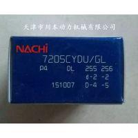 7025角接触球轴承NACHI日本原装进口轴承总代理