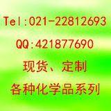 供苄基缩水甘油醚(2930-05-4)