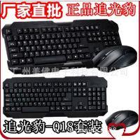 厂家直销 正品追光豹Q18鼠标键盘套装 键鼠套装 PS2键盘 USB鼠标