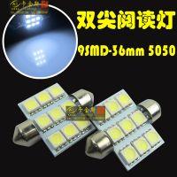 双尖led阅读灯 双尖9SMD-36MM-5050 /车顶灯/牌照灯/后备箱灯