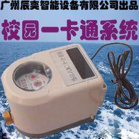 广州辰奕智能设备IC卡水表刷卡系统旋翼式滴水计量水表