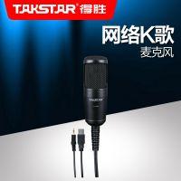 供应Takstar/得胜 GL-100FX录音麦克风 话筒网络K歌电脑录音翻唱带话放