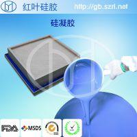 浙江果冻硅胶室温硫化的双组份液槽胶果冻胶蓝色液槽密封胶