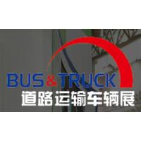 2017北京国际道路运输、城市公交车辆及零部件展览会