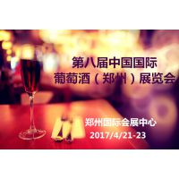 2017第八届中国国际葡萄酒(郑州)展览会