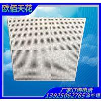 欧佰工程专用600吸音铝扣板 隔热保温铝天花&铝幕墙 全国销量首榜