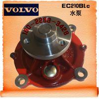 VOLVO/沃尔沃富豪EC210挖掘机发动机水泵配件