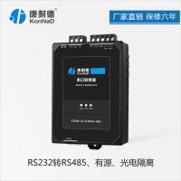 康耐德RS485转RS232 有源型串口转换器C2000-C2-SFI0101-BB1