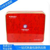 精品月饼礼盒 红色长方中秋月饼铁盒 压缩饼干铁盒定制 中号