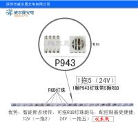 P943一拖五的内置IC幻彩灯条灯珠