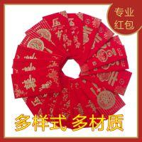 红包利是封批发 广告印刷 定制红包