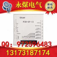 陕西榆林神木PIR-GY-II移变用高压开关智能综合保护装置质保一年