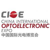 第19届中国国际光电博览会CIOE - 精密光学展
