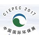 2017第十五届中国国际环保展览会