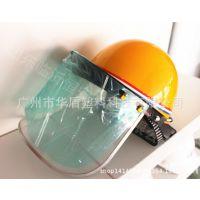 批发供应以勒支架式面罩 头盔配件防护面屏 面部防护