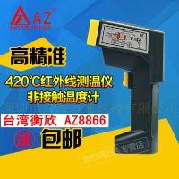 台湾衡欣AZ8866手持式红外线测温仪420℃非接触温度计 电子测温枪