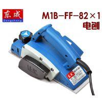 东成 M1B-FF-82X1 电刨 手提木工电刨  电刨子 木工工具 电工工具