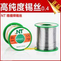 NT耐特0.4mm高纯度锡丝 免清洗焊锡丝 焊接专用焊锡丝 大卷