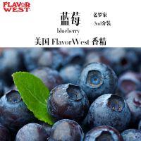 [老罗家FW香精]blueberry 蓝莓口味 diy烟油烟用香精5ml分装
