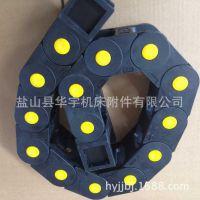 华宇专用生产机械手电缆拖链 25*75工程塑料拖链 坦克链条
