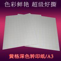 唯安公司大量供应JET进口喷墨黄格深色转印纸 烫画纸 不掉色不褪色 进口转印纸