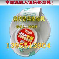 消毒餐具媒体广告贴标机-骉控消毒餐具贴标机械