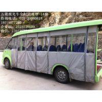 柳州五菱观光车透明雨罩 透明全封闭 透明软封闭 透明拉链防风防雨罩