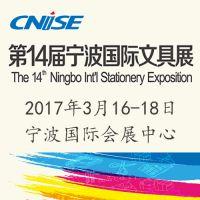 第14届中国国际文具礼品博览会