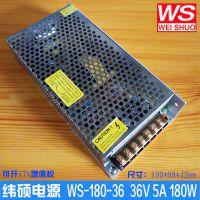纬硕36V5A开关电源36V180W开关电源 监控电源