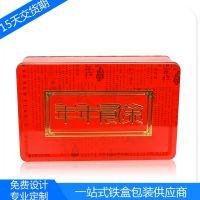 工厂直销马口铁食品铁罐 糕点包装铁盒 零食包装盒 可定制印刷