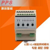 6路16A智能照明开关控制模块,PPS,ET-R0616A,继电器开关执行模块,智能照明控制系统