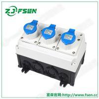 富森 插座动力配电箱 密封箱 组合插座配电箱 工业插座箱