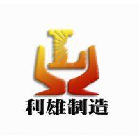 江苏省利雄电器制造有限公司