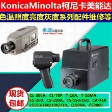 美能达辉度仪,辉度和色度测量,型号CS-200