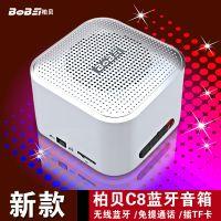 新款柏贝C8 蓝牙音箱 小音箱音响 低音炮音响 插卡音箱