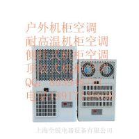 全锐耐高温无冷凝水机柜空调QR-1000WS